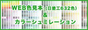 WEB色見本 (日塗工631色)&カラーシュミレーション