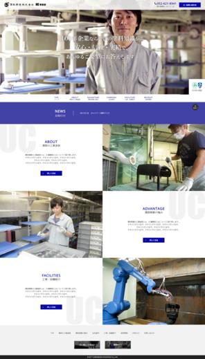 UC事業部特設サイトを公開いたしました