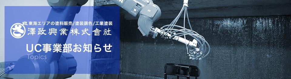 澤政興業UC事業部|プラスチック塗装、樹脂塗装、部品塗装、UV塗装/名古屋市緑区