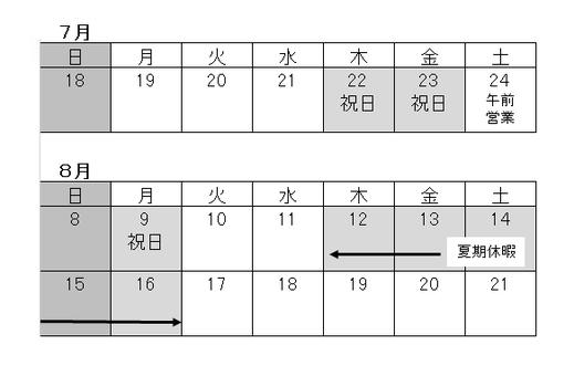 7月8月の祝日と夏期休暇のお知らせ(販売部門)