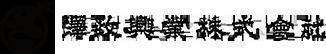 澤政興業株式会社